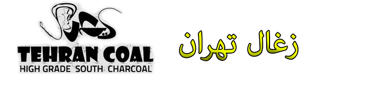 شرکت پخش زغال تهران